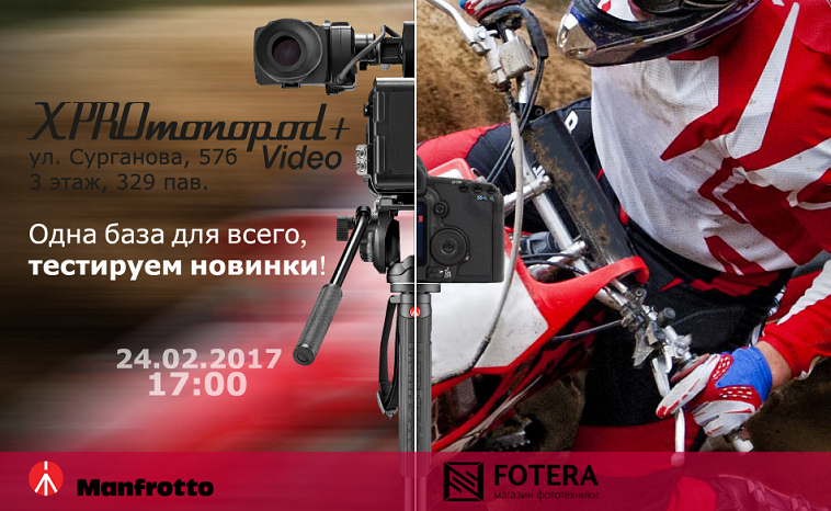 презентация новинок manfrotto в Минске