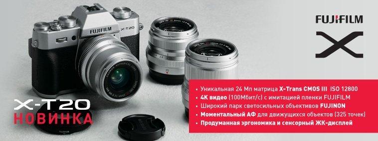 x-t20 фотоаппарат